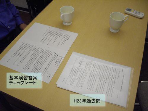 http://birukaze.com/gijutsushi1/120408FG3.jpg
