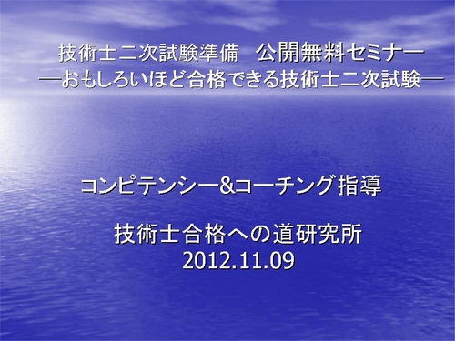 http://birukaze.com/gijutsushi1/20121109_2.jpg