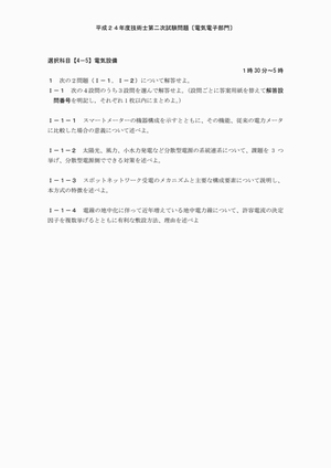 http://birukaze.com/gijutsushi1/mogishikenH25300.jpg