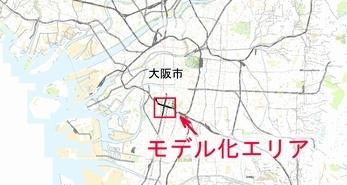市街地での正確なモデル作成エリアの案内図