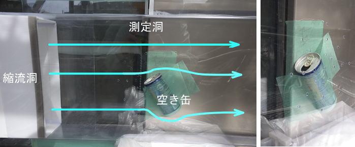 空き缶を用いた風きり音(笛なり)実験