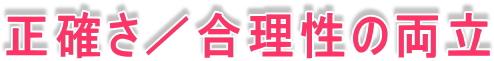 seikaku.jpg (494×89)